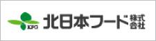北日本フード株式会社